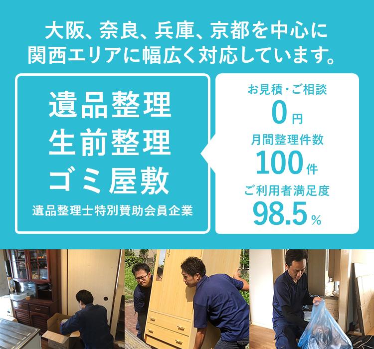 大阪、奈良、兵庫、京都を中心に関西エリアに幅広く対応しています。