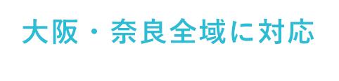 大阪・奈良全域に対応