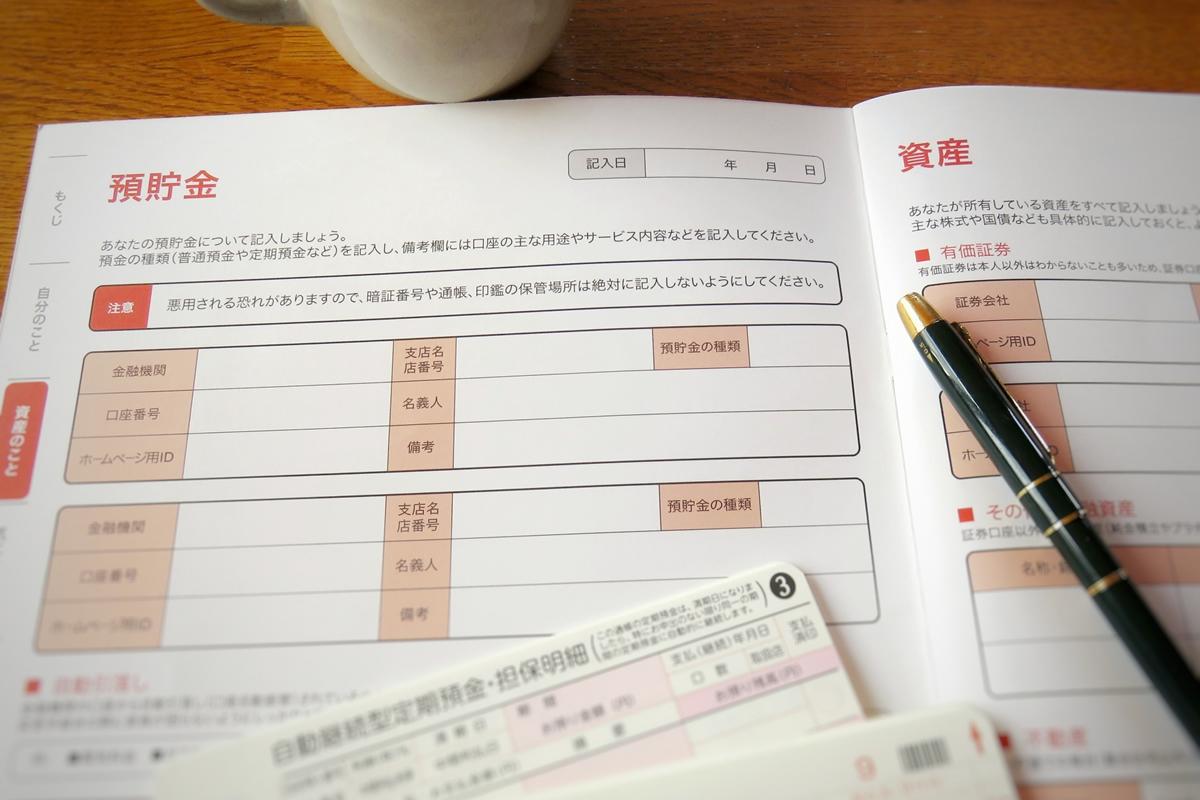 エンディングノートを生前整理に活用するポイント