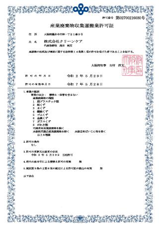 産業廃棄物収集運搬業許可証