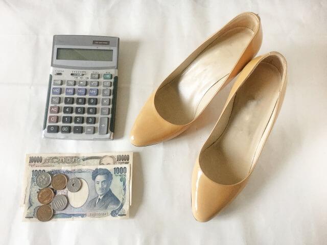 パンプスと電卓とお金