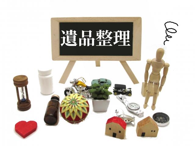 遺品整理とは?費用相場・メリット・いつから始めるか解説|大阪の遺品整理業者クリーンケア